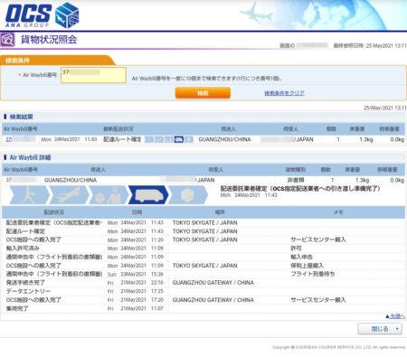 OCS国際輸送検索サイトから複数検索