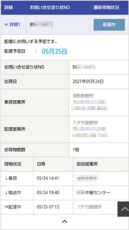 国内佐川急便にてOCSが変換した10桁番号が検索可能