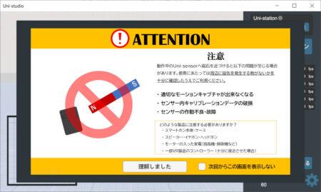 Uni-studio初回起動時に磁気に対する注意が勧告される